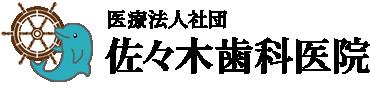 戸塚 歯医者 佐々木歯科医院